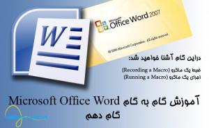 microsoftofficeword-10-cover