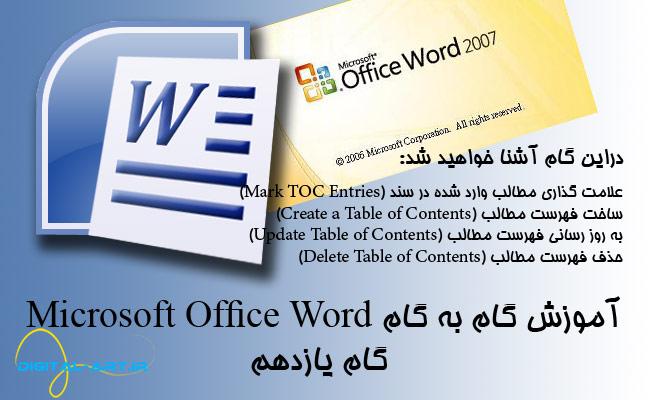microsoftofficeword11-cover