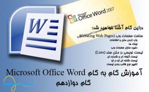 microsoftofficeword-12-cover