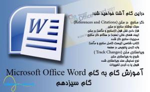 microsoftofficeword-13-cover