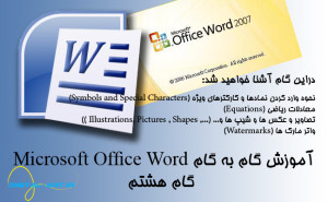 microsoftofficeword-8-cover