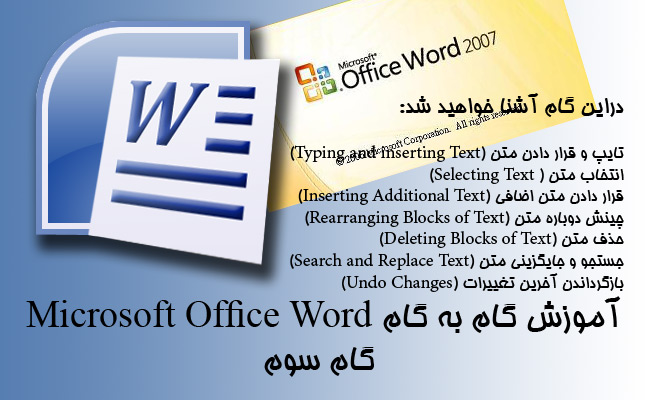 microsoftword-cover-3