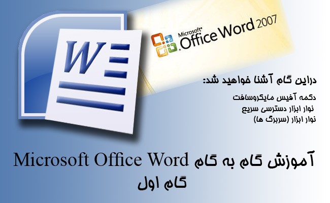 microsoftofficeword-cover-1