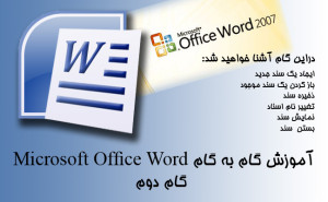 microsoftofficeword-cover-2
