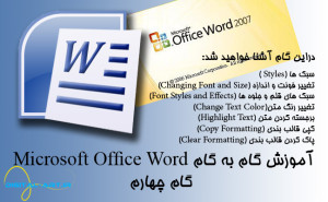 microsoftofficeword-cover-4