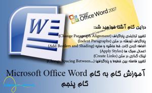 microsoftofficeword-cover-5
