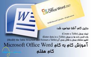microsoftofficeword-cover-7