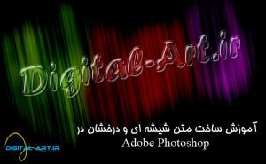 photoshopGlassTextEffect-cover