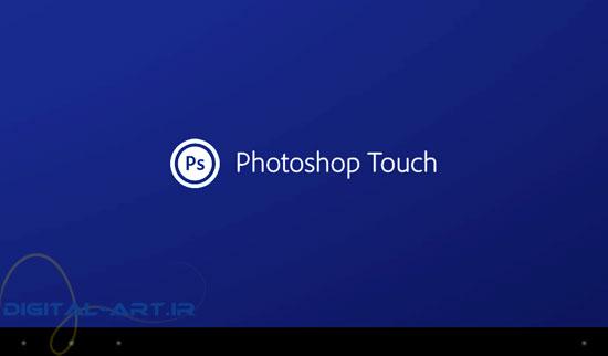 آموزش نرم افزار photoshop touch - یک
