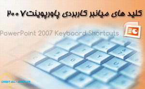 powerpoint-shortcuts