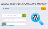 searchfield-wordpress