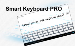 smartkeyboardpro-cover