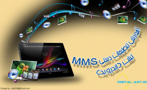 tablet-mms-apn-cover