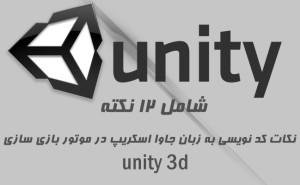 نكات كد نويسي به زبان جاوا اسكريپ در unity3d