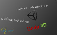 unity3d-amoozesh-cover