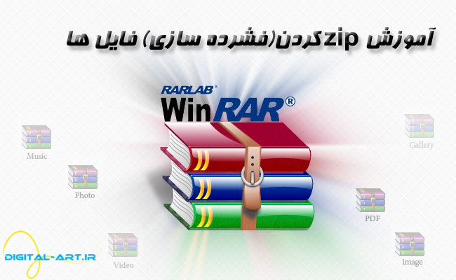 winrar-zipfile-cover