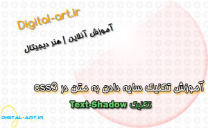 css-textshadow-cover