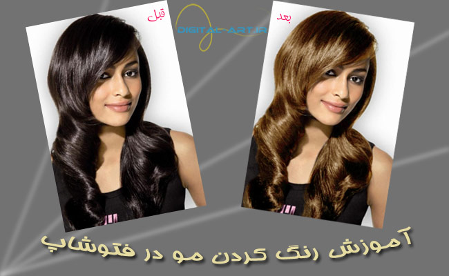 hair-color-cover