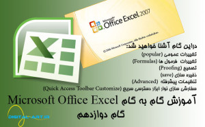 microsoftexcel-12-cover
