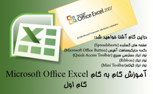 microsoftexcel1-cover-1